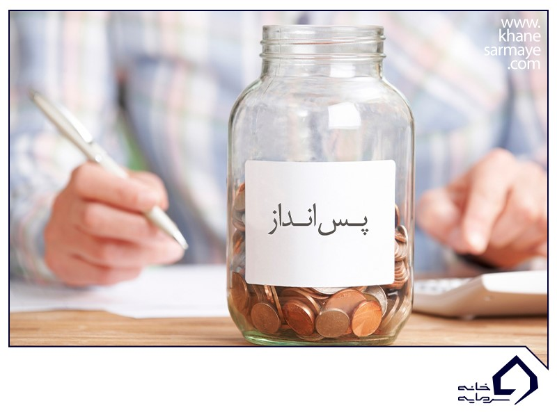 بهترین روش های پس انداز پول