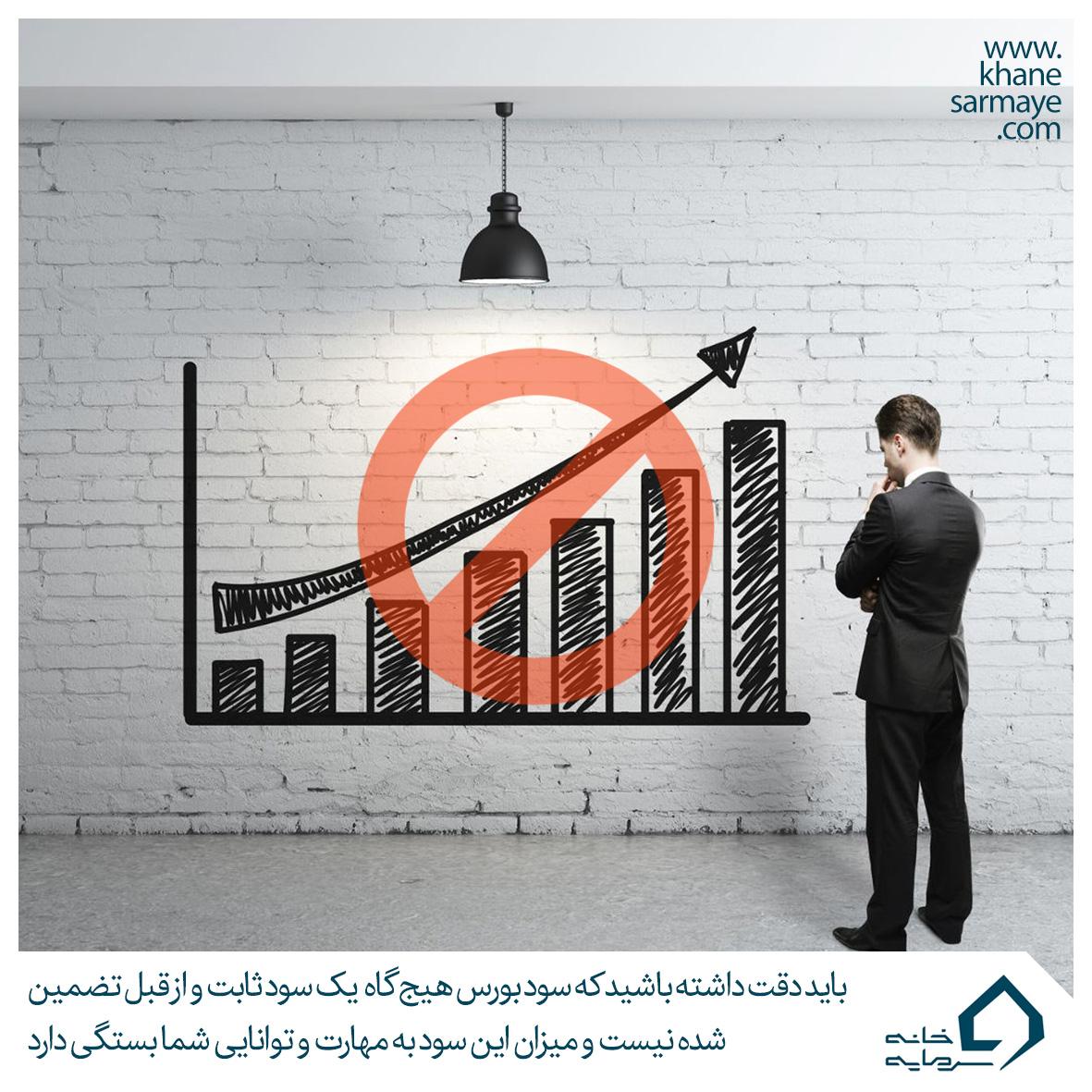 سود و درآمد سرمایه گذاری در بورس