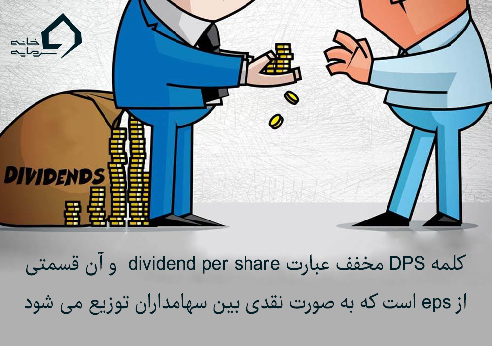 تفاوت EPS و DPS