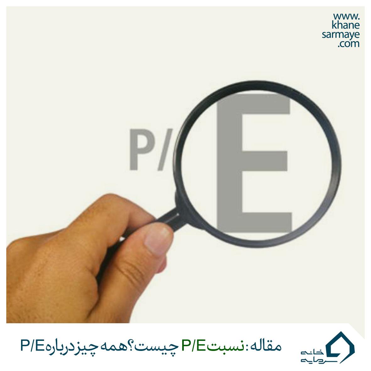 نسبت p/e