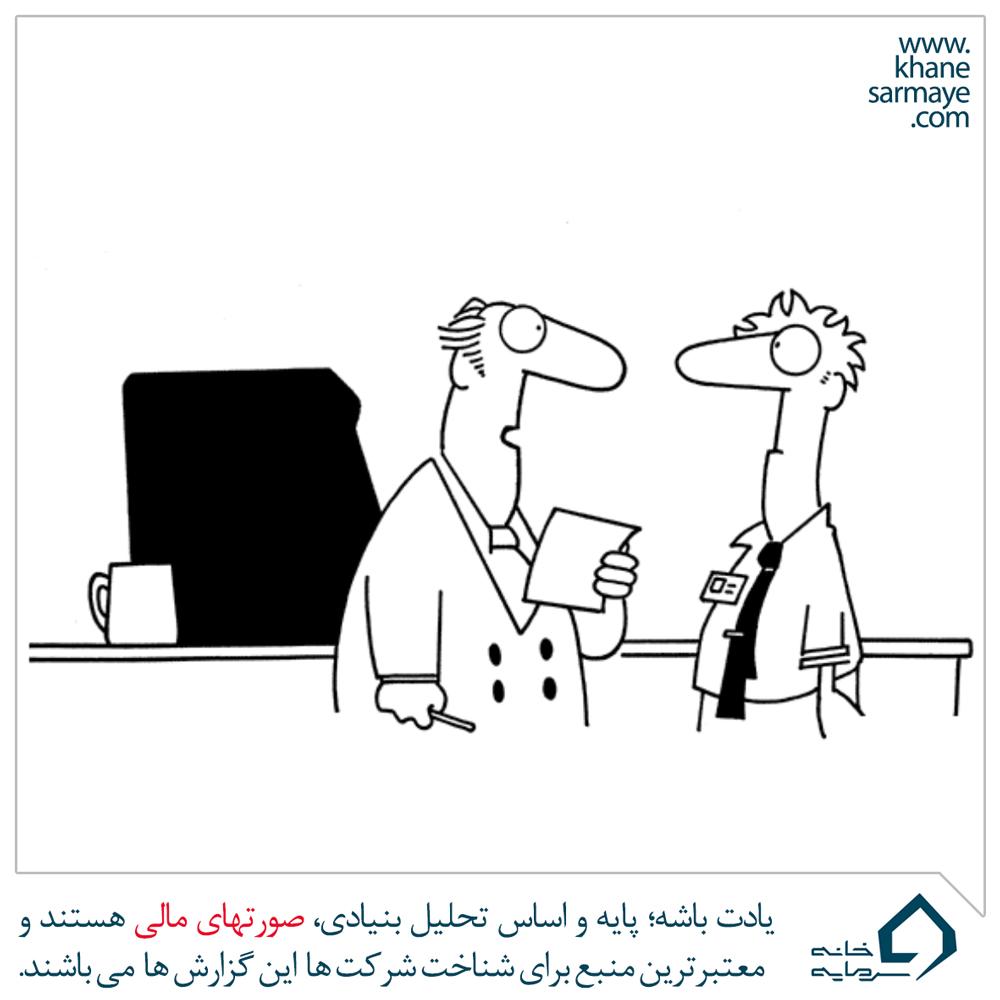 صورت های مالی شرکتها | مهمترین منبع در تحلیل بنیادی