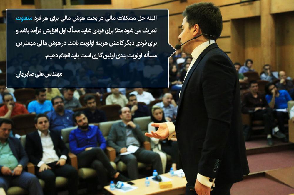 هوش مالی در ایران