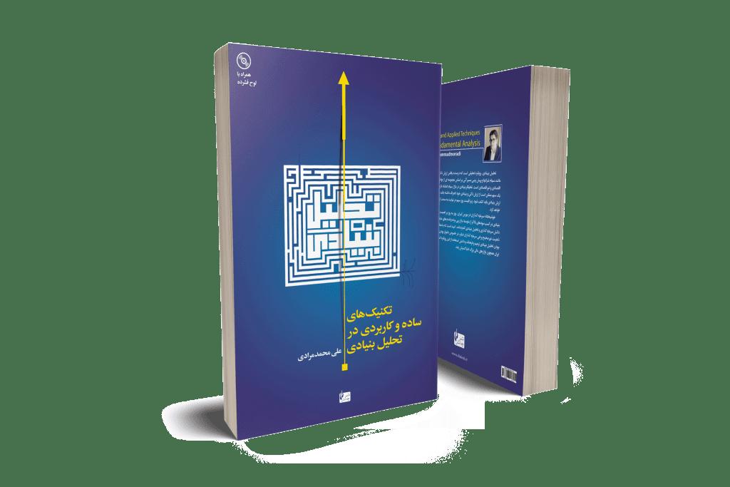 دانلود کتاب تحلیل بنیادی در بورس ایران