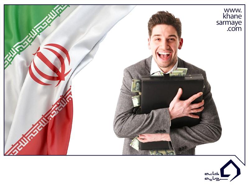 ثروتمند شدن در ایران