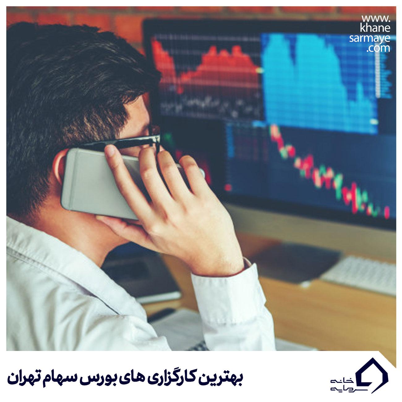 بهترین کارگزاری های بورس سهام تهران