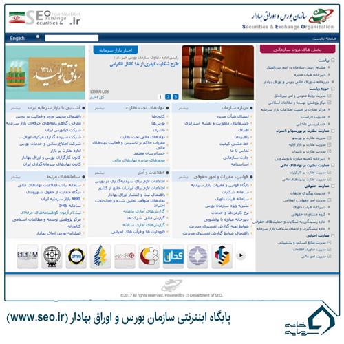سایت بورسی سازمان بورس و اوراق بهادار
