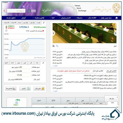 سایت بورسی شرکت بورس اوراق بهادار تهران