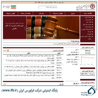 سایت شرکت فرابورس ایران