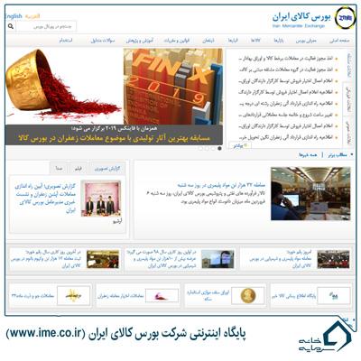 سایت بورسی شرکت بورس کالای ایران