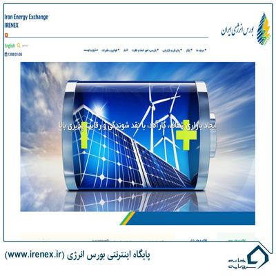 سایت بورس انرژی