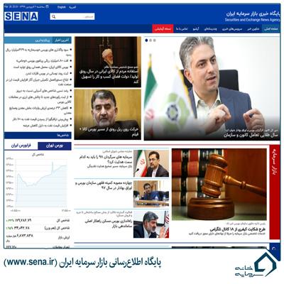 سایت بورسی اخبار بورس
