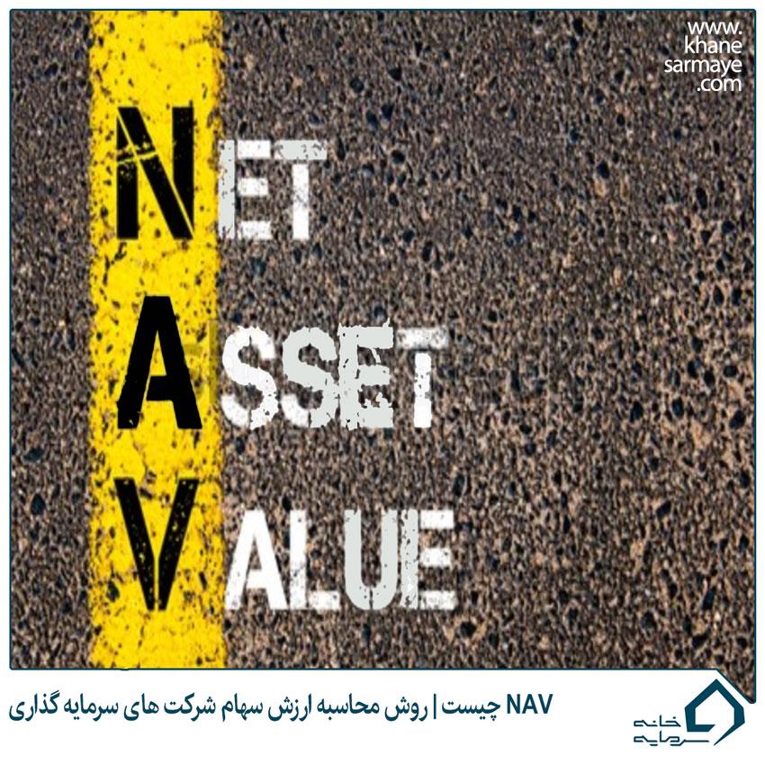 ارزش خالص دارایی یا NAV