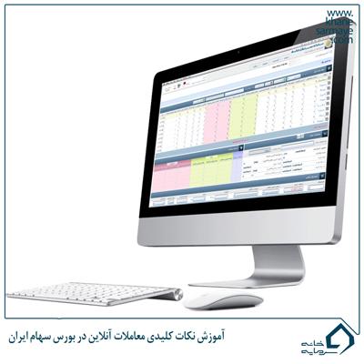 معاملات آنلاین سهام