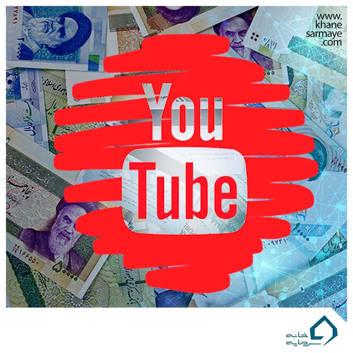 کسب درآمد از یوتیوب؟ چرا که نه!
