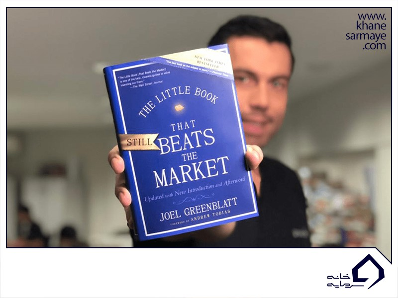 کتاب کوچکی که همچنان بازار را شکست می دهد