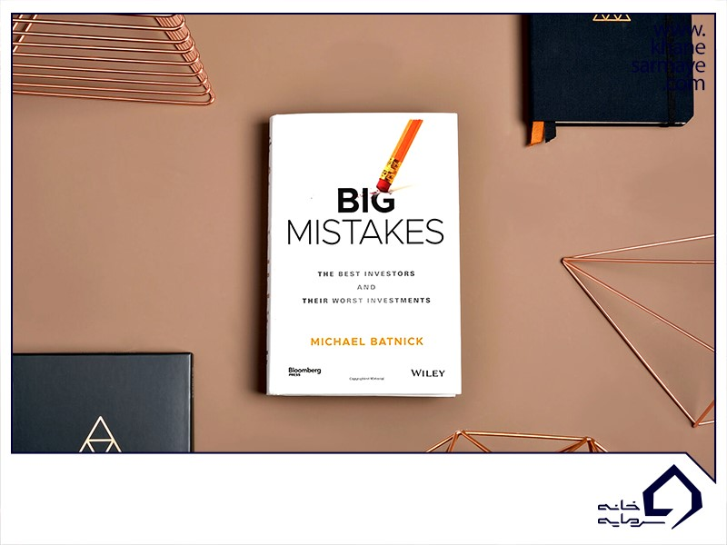 اشتباهات بزرگ