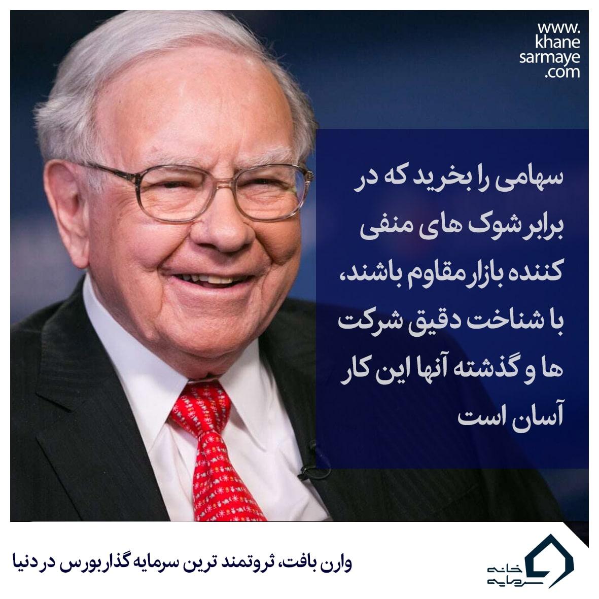توصیه های وارن بافت در مورد بازار منفی