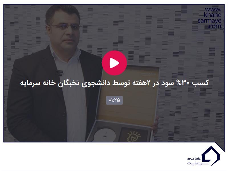 پاداش سود محمد پازار
