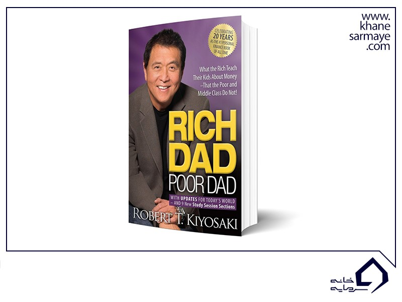 کتاب پدر پولدار پدر فقیر اثر رابرت کیوساکی