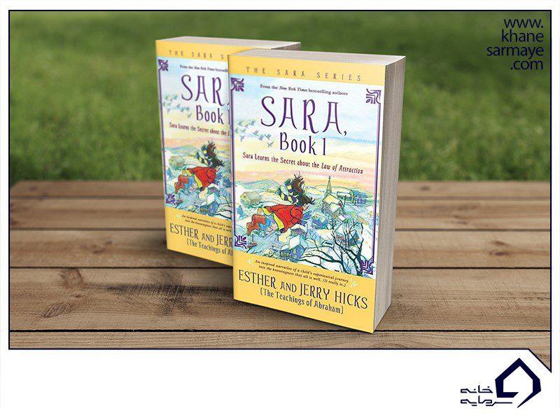 کتاب سارا اثر استر هیکس