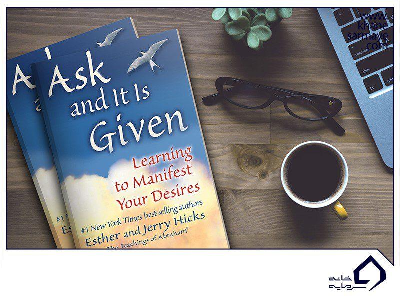 کتاب موفقیت و ثروت بخواهید تا به شما داده شود