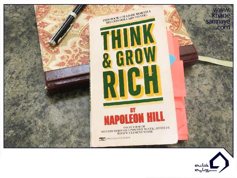 کتاب موفقیت و ثروت بیندیشد و ثروتمند شوید
