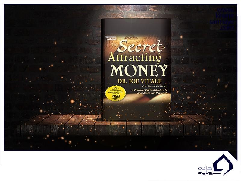 کتاب موفقیت و راز ثروت