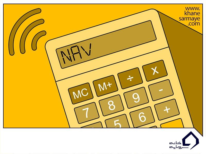 محاسبه NAV