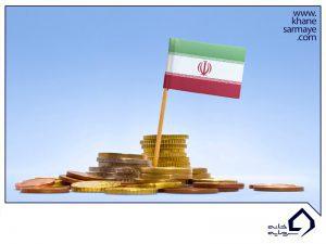 بهترین سرمایه گذاری در ایران