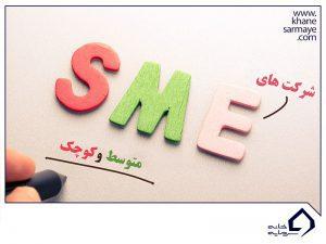 SME چیست