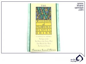 چهار اثر فلورانس اسکاول شین