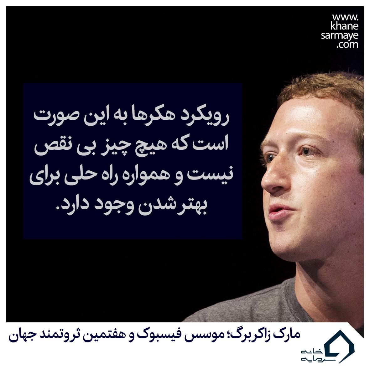 7 توصیه الهام بخش مارک زاکربرگ موسس فیسبوک