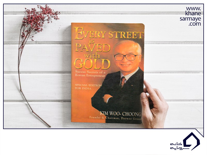 خلاصه کتاب سنگ فرش هر خیابان از طلاست