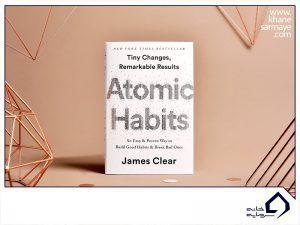 خلاصه کتاب عادت های اتمی