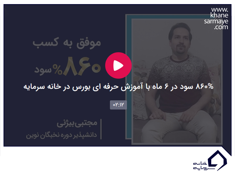 پاداش سود آقای مجتبی بیژنی