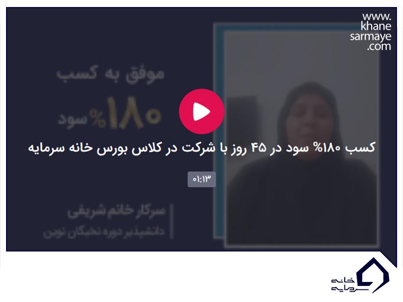 پاداش سود خانم شریفی