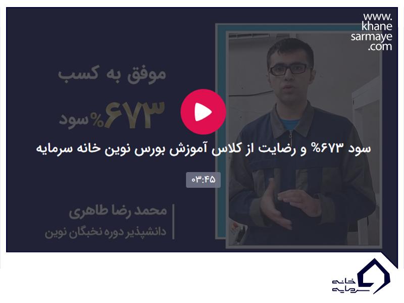 پاداش سود آقای محمدرضا طاهری