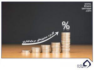 کارمزد صندوقهای سرمایهگذاری چقدر است و چرا هزینه دریافت میشود؟