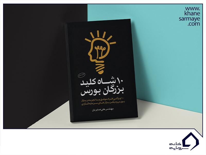 ۹ کتاب بورسی که هر سرمایهگذار بورس ایران باید بخواند