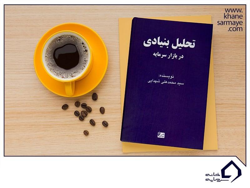 کتاب تحلیل بنیادی در بازار سرمایه