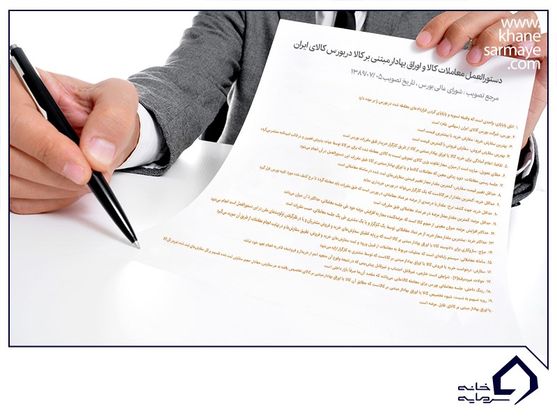 دستورالعمل پذیرش معاملات کالا و اوراق بهادار مبتنی بر کالا