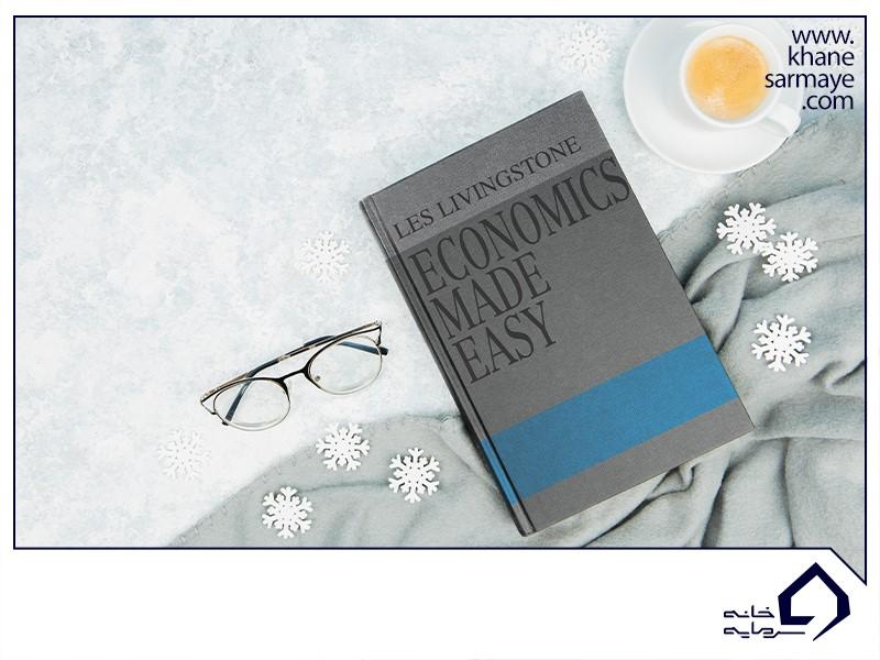 خلاصه کتاب اقتصاد به زبان ساده اثر لس لیوینگستون