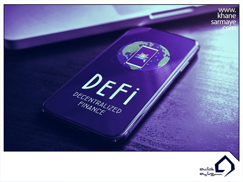 سوالات متداول در رابطه با دیفای DeFi