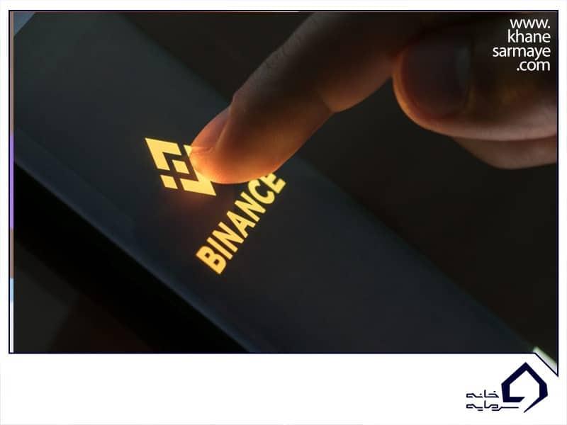 صرافی ارزهای دیجیتال در binance