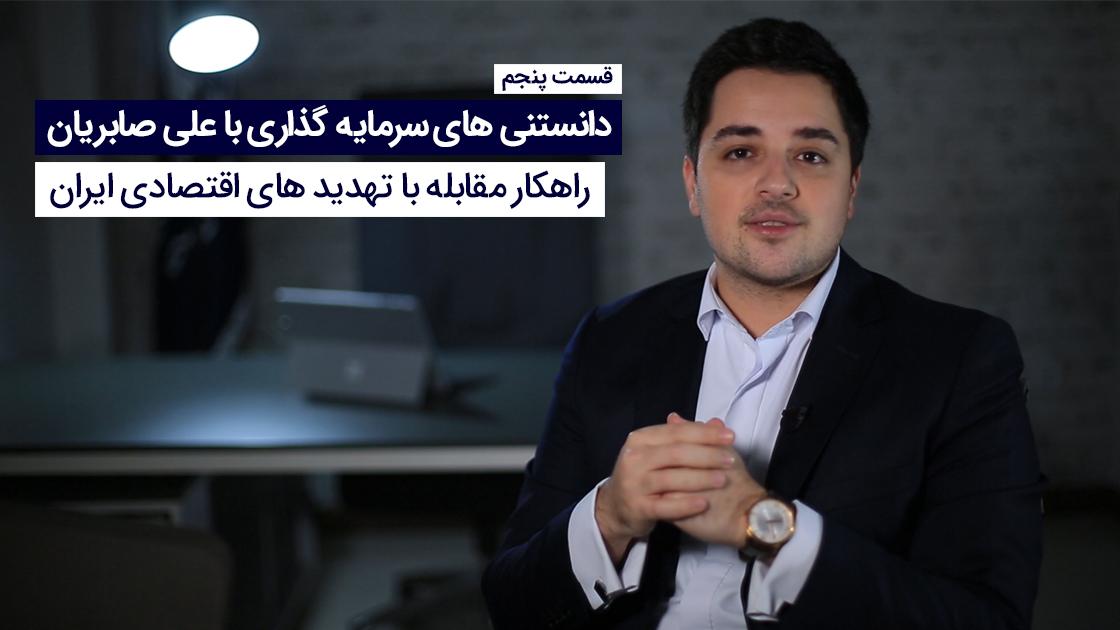 راهکار مقابله با تهدید های اقتصادی ایران