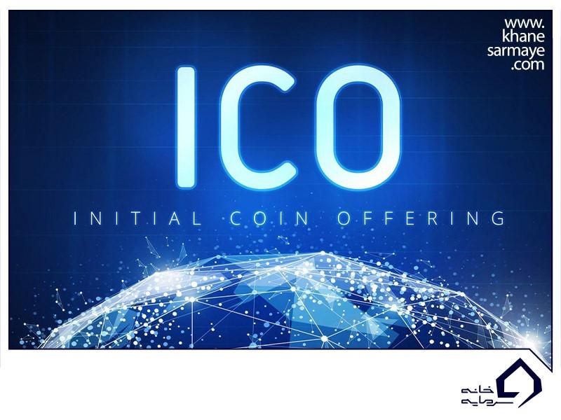 مفهوم ico