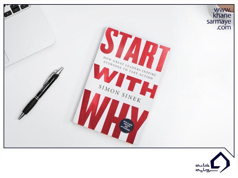 خلاصه کتاب با چرا شروع کنید از سایمون سینک