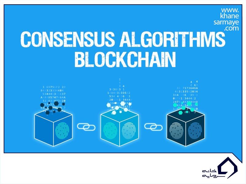 الگوریتم اجماع در بلاک چین چیست؟