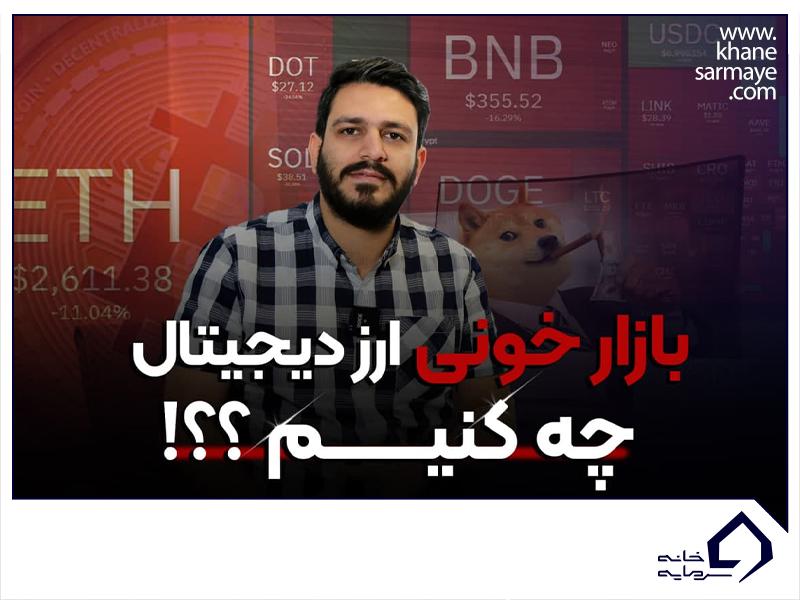 بازار خونی ارز دیجیتال
