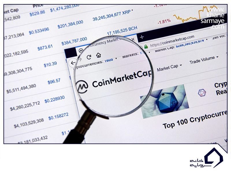 آموزش کوین مارکت کپ (Coinmarketcap)